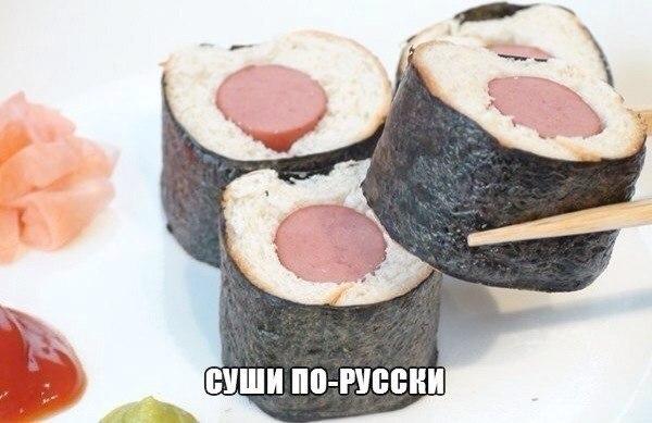 Суши по-русски