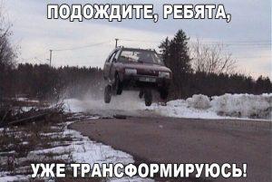 Российские трансформеры