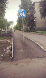 А дорогу то как перейти