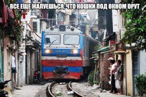 А тут поезда рядом
