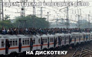 Едем едем поезд угнав