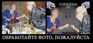 Битва бабушек
