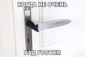 Гости не приходите