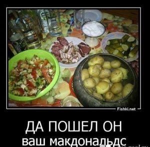 Я дома ем