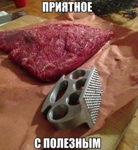 И расслабился и мясо подготовил