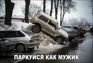 Круто припарковался