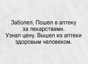 Лечение в России