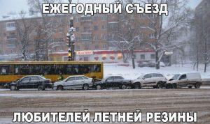 Зимняя для слабаков