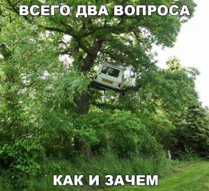 Машина-самолёт