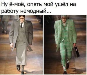 Мода в Европе