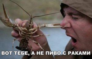 Не ешь раков