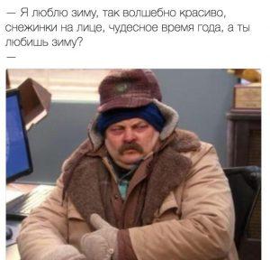 Ой мороз