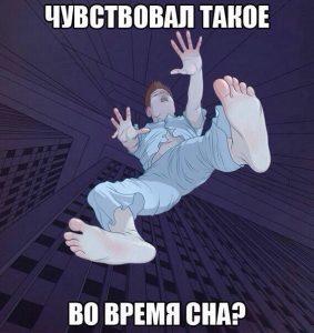 Падение с кровати