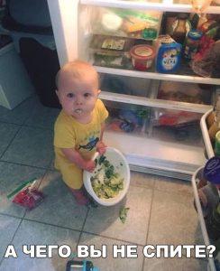 Пошёл ночью к холодильнику а тут
