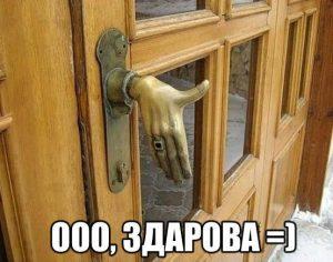 Привет дверь