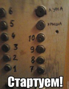 Лифт ракета