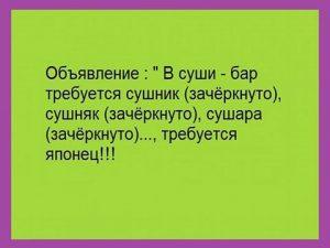 Российские сушисты