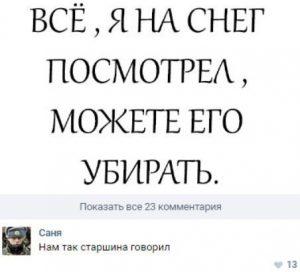 Суровость российской армии