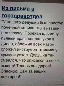 Русский метод лечения