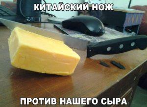 Сыр то кирпичный