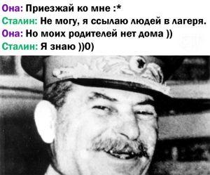 Сталин шутник