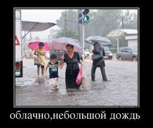 Возможен потоп