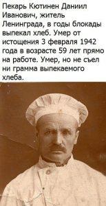 Будь как Даниил Иванович