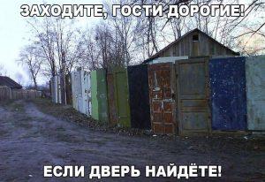 Угадай дверь