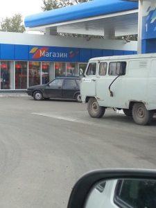 Заправка по Челябински