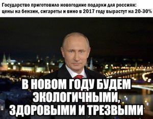 Россия за здоровый образ жизни