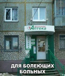Для Россиян