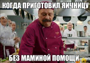 Я шеф повар