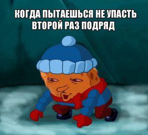 Лёд ты меня не проведёшь