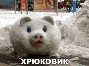 Новый вид снеговика