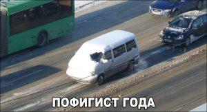 По дороге слетит