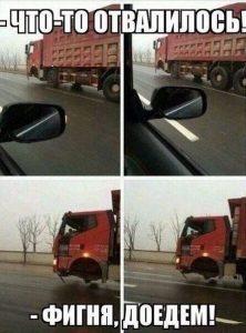 Российские дальнобойщики