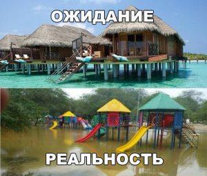 Съездил в отпуск