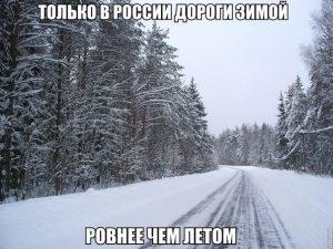 Снег залатывает ямы