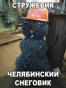 Суровость Челябинска