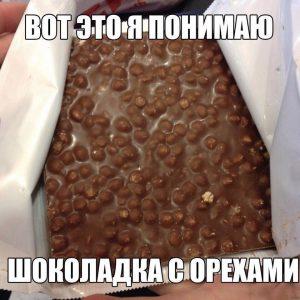 Только орехи и никакого шоколада