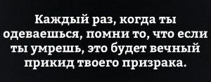 Задумайтесь