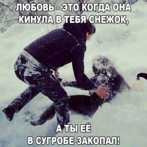 Зимнее проявление любви