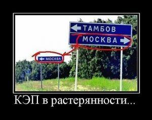 И куда ехать