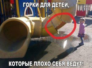Главное безопасность