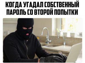 Я хакер