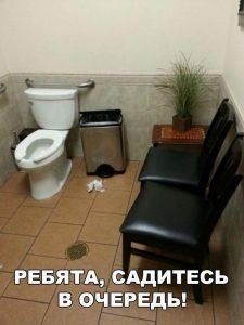 Когда туалет один