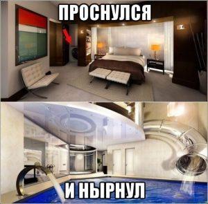 Мои мечты