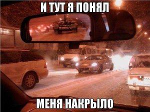 В России в дороге