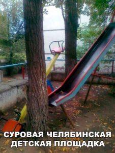 Весёлое детство
