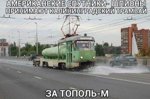 А это просто трамвай